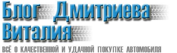 Блог Дмитриева Виталия