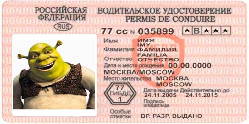 Водительское-удостоверение