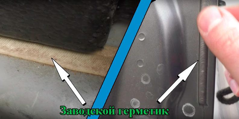 заводской-герметик