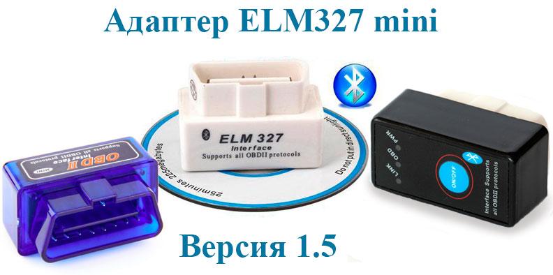 elm-327