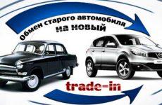 Меняем старое авто на новое: TRADE-IN